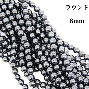 磁気無し ヘマタイト AAA 8mm ラウンド 1連 約38cm|arnavgems