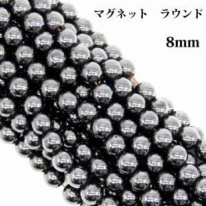磁気入り ヘマタイト AAA 8mm ラウンド 1連 約38cm|arnavgems