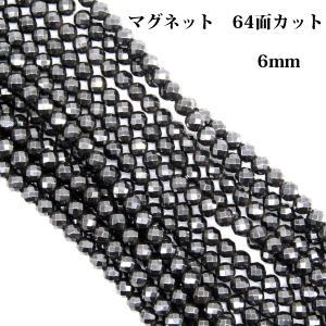 磁気入り ヘマタイト AAA 6mm 64面カット 1連 約38cm|arnavgems