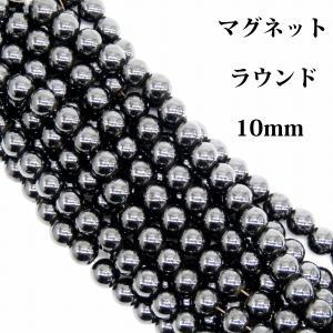 磁気入り ヘマタイト AAA 10mm ラウンド 1連 約38cm|arnavgems