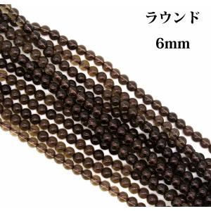 スモーキークォーツ (煙水晶)  6mm ラウンド 1連 38cm|arnavgems