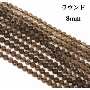 スモーキークォーツ (煙水晶)  8mm ラウンド 1連 38cm|arnavgems
