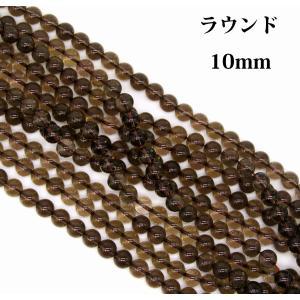 スモーキークォーツ (煙水晶) 10mm ラウンド 1連 38cm|arnavgems