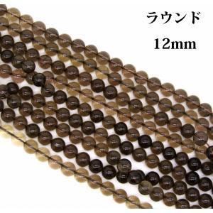 スモーキークォーツ (煙水晶)  12mm ラウンド 1連 38cm|arnavgems