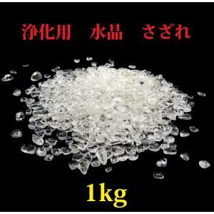 水晶 クリスタル さざれ 1kg 浄化用 AAA|arnavgems