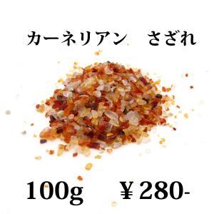 カーネリアン さざれ  4mm〜8mm中心 100g ¥280-|arnavgems