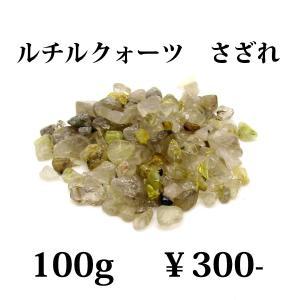 ルチルクォーツ さざれ  6mm〜12mm中心 100g ¥300-|arnavgems
