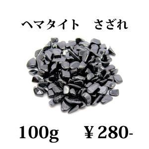 ヘマタイト さざれ  6mm〜12mm中心 100g ¥280-|arnavgems