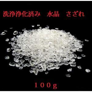 水晶さざれ 5mm〜12mm 中サイズ 100g〜 天然石 パワーストーン!!!|arnavgems