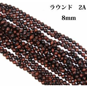 連売り レッドタイガーアイ (赤虎目) 2A 8mm ラウンド 1連 38cm|arnavgems