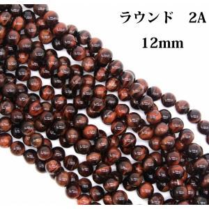 連売り レッドタイガーアイ (赤虎目) 2A 12mm ラウンド 1連 38cm|arnavgems