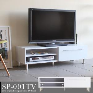 テレビ台 収納 白 テレビボード 120 ホワイト おしゃれ ローボード 完成品 シンプル 北欧 SP-001|arne-rack