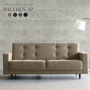ソファー 3人掛け 布張りソファ 三人掛け ローソファー 三人掛けソファー 日本製 北欧 Bacchus 3P|arne-rack