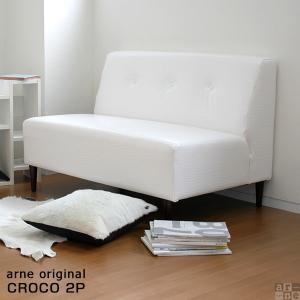 ソファ 2人掛け 2Pソファー アームレス コンパクト ダイニングソファー クロコダイル 型押し Croco 日本製|arne-rack