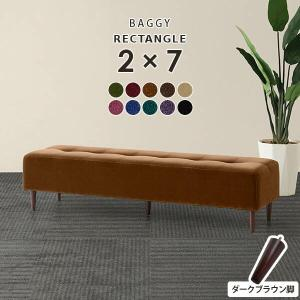 ベンチソファー 二人掛け ソファー 背もたれなし ソファ ベンチ 長椅子 人気 国産 Baggy RG 2×7 モケット|arne-rack