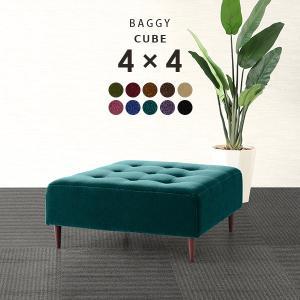 ベンチソファー 二人掛け ソファー ベンチ 背もたれなし 日本製 正方形 Baggy Cube 4×4 モケット|arne-rack