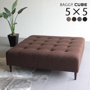 ベンチソファ 背もたれなし コーナー ベンチソファー 二人掛け 三人掛け 日本製 正方形 Baggy Cube 5×5 ファブリック|arne-rack