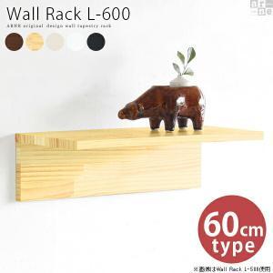 ウォールラック 壁掛 北欧 ウォールシェルフ 石膏ボード 木製 壁掛けラック 壁掛け 棚 幅60 L字型棚 おしゃれ Wall Rack L-600|arne-rack