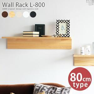 ウォールラック 壁掛 北欧 ウォールシェルフ 石膏ボード 木製 壁掛けラック 壁掛け 棚 幅80cm Wall Rack L-800|arne-rack