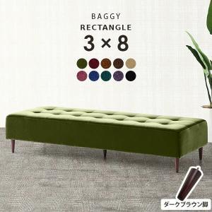 ベンチソファー 長椅子 ベンチ 2人掛け 3人掛け おしゃれ 日本製 Baggy RG 3×8 モケット ベロア|arne-rack
