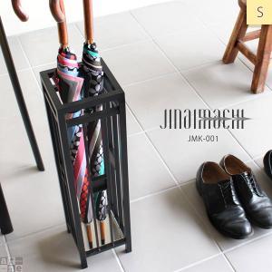 傘立て アイアン 和風 和モダン 省スペース シンプル 北欧 スリム アンブレラスタンド 寺内町 JMK-001 160×160 四角 スクエア 正方形 黒 ブラック|arne-rack
