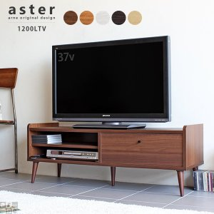 テレビ台 完成品 120 ローボード 北欧 コンパクト 木製 おしゃれ 収納 カフェ テレビボード aster 1200LTV|arne-rack