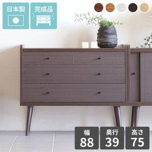 チェスト 3段 木 幅90 リビング ローキャビネット 木製 おしゃれ サイドボード 完成品 北欧 リビングボード 日本製 aster|arne-rack