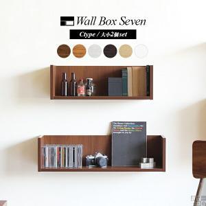 ウォールラック 北欧 壁掛け 棚 ディスプレイラック 本棚 おしゃれ 木製 ウォールシェルフ 大小2個セット コの字型 Wall Box Seven Ctype|arne-rack