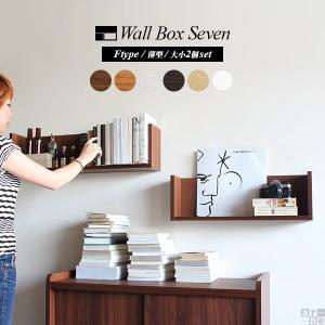 ウォールラック 北欧 壁掛け 棚 ディスプレイラック 本棚 木製 ウォールシェルフ 大小2個セット 薄型 コの字型 Wall Box Seven Ftype|arne-rack