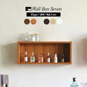 ウォールラック 壁掛け 棚 幅60 おしゃれ 木製 ウォールシェルフ ボックス 壁掛けラック 長方形 薄型 WallBoxSeven Etype単品S|arne-rack