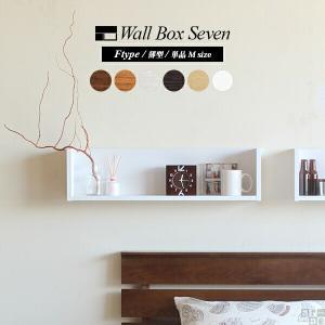 ウォールシェルフ ホワイト 白 ウォールラック 洗面所 壁掛け 棚 木製 コの字型 薄型 WallBoxSeven Ftype単品M|arne-rack