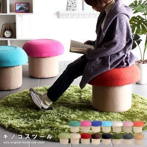 スツール おしゃれ 腰掛け オットマン 待合室 椅子 かわいい デザイナーズ チェア 北欧 日本製 きのこスツール arne|arne-rack