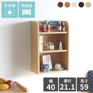 壁掛け棚 本棚 洗面所 収納棚 幅40 食器棚 飾り棚 玄関 収納 おしゃれ 可動棚 ラック aster Wall Box 幅40cmタイプ|arne-rack