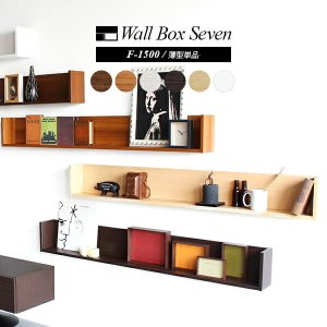 ウォールラック 壁掛け 棚 収納 木製 壁掛けラック 薄型 本棚 北欧 おしゃれ Wall Box F-1500 コの字型 薄型 単品 arne アーネ|arne-rack