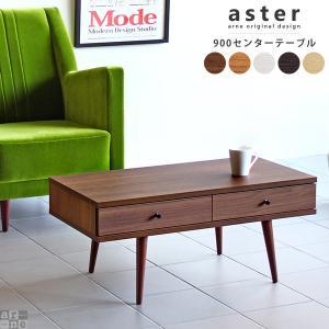 テーブル ローテーブル 引き出し 90 収納 完成品 木製 おしゃれ コンパクト センターテーブル aster|arne-rack