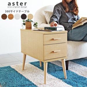 サイドテーブル おしゃれ 木製 本棚 北欧 引き出し 収納 棚 ソファサイドチェスト キャビネット スリム aster300|arne-rack