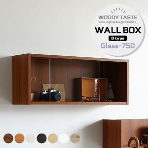 ウォールシェルフ ガラス扉 食器棚 ミニ 壁掛け 飾り棚 棚 日本製 インテリア WallBoxB-M glass arne アーネ|arne-rack