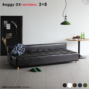 ローソファー 3人掛け 合皮 アームレス ソファ ベンチ 北欧 肘なし 待合ソファー sofa Baggy DX-armless 3×8 合成皮革|arne-rack