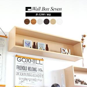 ウォールシェルフ 石膏ボード 壁掛け 棚 本棚 ウォールラック 壁掛 北欧 おしゃれ Wall Box B-1200 長方形 単品 arne アーネの写真