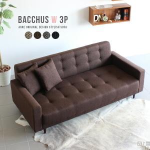 ソファ 3人掛け ローソファー 北欧 リビング 家具 BacchusW 3P|arne-rack