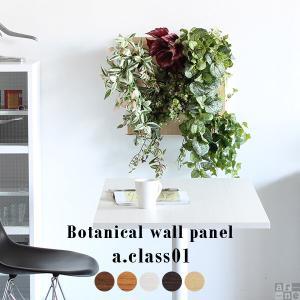 フェイクグリーン 光触媒 壁掛け アートパネル アジアン 壁面 パネル 人工観葉植物 造花 葉 ボタニカル Botanical a.class 01|arne-rack