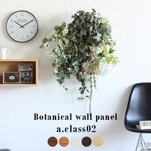 フェイクグリーン 光触媒 壁掛け アートパネル アジアン 壁面 パネル 人工観葉植物 造花 葉 ボタニカル Botanical a.class 02|arne-rack