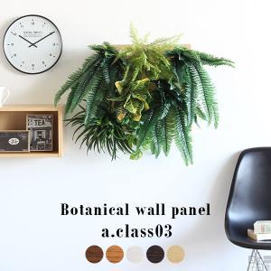 フェイクグリーン 光触媒 壁掛け アートパネル アジアン 壁面 パネル 人工観葉植物 造花 葉 ボタニカル Botanical a.class 03|arne-rack