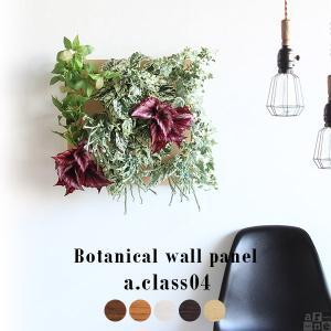 フェイクグリーン 光触媒 壁掛け アートパネル アジアン 壁面 パネル 人工観葉植物 造花 葉 ボタニカル Botanical a.class 04|arne-rack