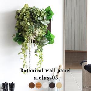 フェイクグリーン 光触媒 壁掛け アートパネル アジアン 壁面 パネル 人工観葉植物 造花 葉 ボタニカル Botanical a.class 05|arne-rack