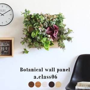 光触媒 壁掛け 光触媒観葉植物 アートパネル 北欧 おしゃれ 人工観葉植物 造花 フェイクグリーン Botanical a.class 06|arne-rack