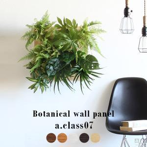 光触媒 壁掛け 光触媒観葉植物 アートパネル 北欧 おしゃれ 人工観葉植物 造花 フェイクグリーン Botanical a.class 07|arne-rack