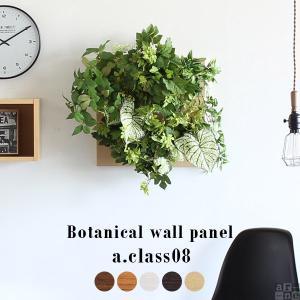 光触媒 壁掛け 光触媒観葉植物 アートパネル 北欧 おしゃれ 人工観葉植物 造花 フェイクグリーン Botanical a.class 08|arne-rack