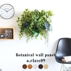 光触媒 壁掛け 光触媒観葉植物 アートパネル 北欧 おしゃれ 人工観葉植物 造花 フェイクグリーン Botanical a.class 09|arne-rack