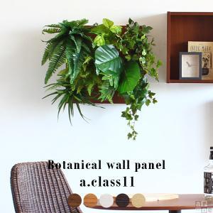 光触媒 フェイクグリーン 壁掛け グリーンパネル 壁面 装飾 パネル ボード 人工観葉植物 壁面緑化 造花 Botanical a.class 11|arne-rack